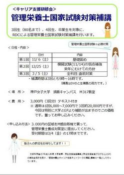 キャリア支援研修会01.jpgのサムネール画像
