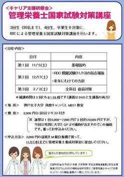 キャリア支援研修会02.jpgのサムネール画像