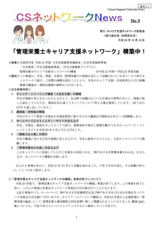 CSニューズレター(2011)_ページ_1.jpg